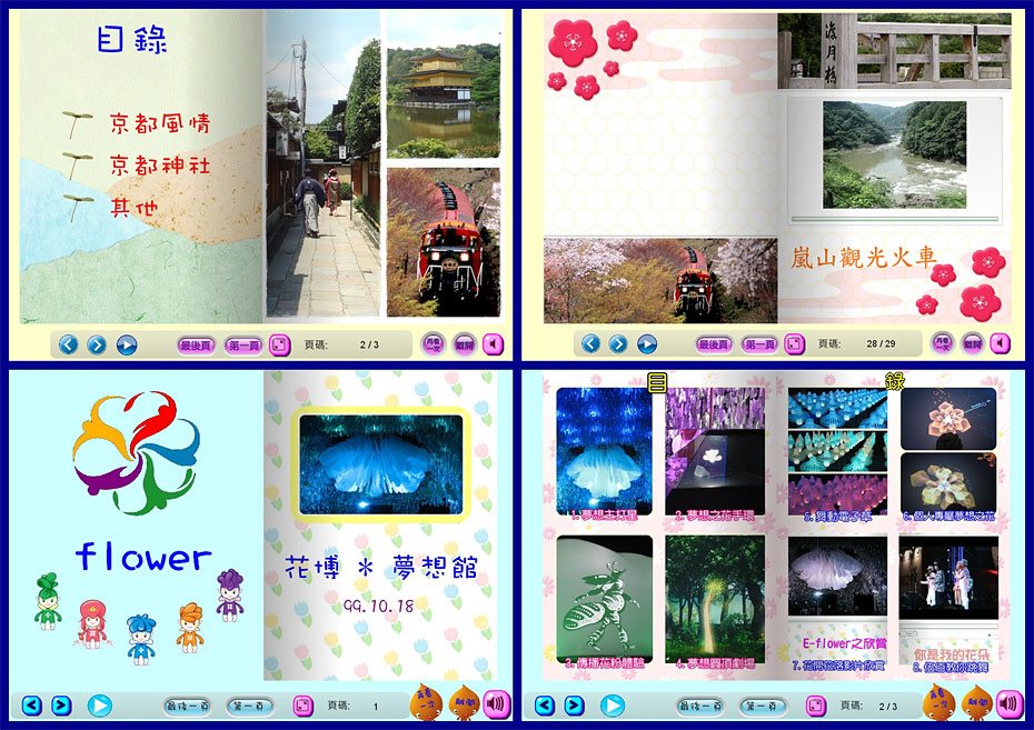 201011flippingbook07.jpg